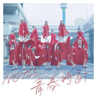 1位 青春時計 - NGT48.JPG