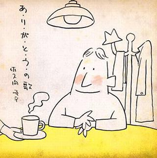 あ・り・が・と・う・の歌 - 佐久間順平_w320.JPG