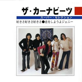 ザ・カーナビーツ- スーパー・セレクション - EP_w320.JPG