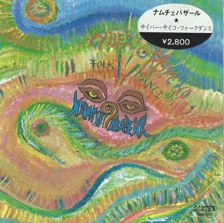 サイバー・サイコ・フォークダンス - ナムチェバザール_w320.JPG