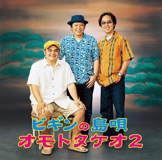 ビギンの島唄 オモトタケオ2 - ビギン.JPG