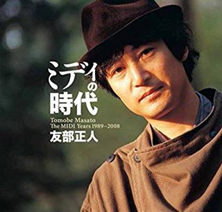 ミディの時代 - 友部正人.JPG