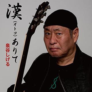 漢(オトコ)ありて - 泉谷しげる_w320.JPG