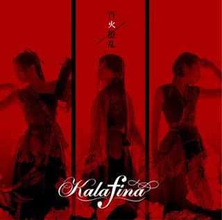No.1- 百火撩乱 - Kalafina_w320.JPG