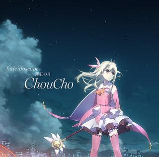 No.1- kaleidoscope - ChouCho_w320.JPG