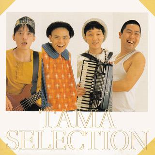 Selection - たま_w320.jpg