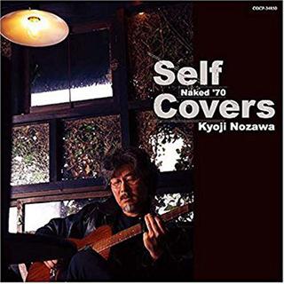 Self Covers Naked '70 - 野澤享司.JPG