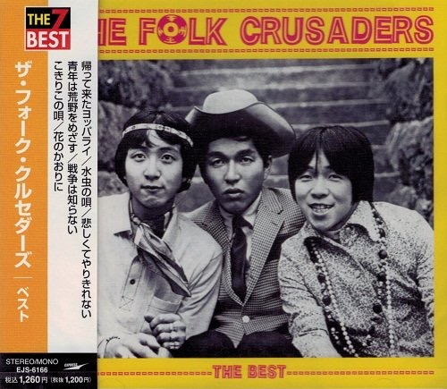 THE 7 BEST - ザ・フォーク・クルセダーズ.JPG