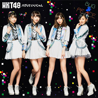 1位 バグっていいじゃん - HKT48.JPG