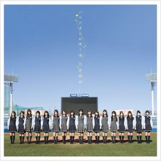1位 ハルジオンが咲く頃 - 乃木坂46.jpg