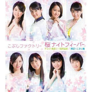 2位 桜ナイトフィーバー - こぶしファクトリー.jpg