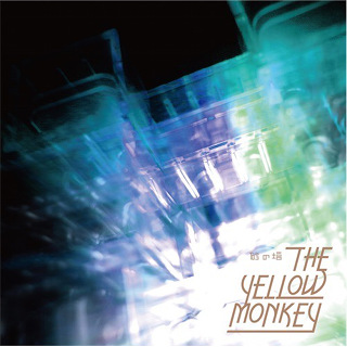 3位 砂の塔 - THE YELLOW MONKEY.jpg
