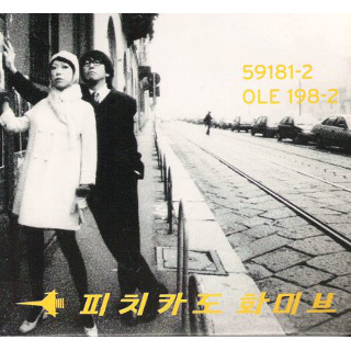 64 Pizzicato Five - Happy End of the World.jpg